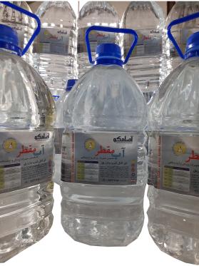 آب مقطر پزشکی- آب مقطر آزمایشگاهی- ویژگی و اهمیت استفاده از آب مقطر پزشکی با کیفیت- آب مقطر- کاربرد آب مقطر در پزشکی- باکیفیت ترین آب مقطر- آب مقطر پزشکی در سیرجان- آب مقطر پزشکی در کرمان- آب مقطر پزشکی در شیراز- آب مقطر پزشکی در بندرعباس- آب مقطر پزشکی در رفسنجان- آب مقطر پزشکی در حاجی آباد-آب مقطر پزشکی در زرند- آب مقطر آزمایشگاهی در زرند- آب دیونیزه- آب دیونیزه چیست- آب مقطر- آب مقطر 2 لیتری- آب مقطر 5 لیتری- آب مقطر 10 لیتری- آب مقطر 20 لیتری- آب مقطر از کجا بخریم- آب مقطر برای مصارف پتروشیمی- آب مقطر برای مصرف کارخانجات- آب مقطر برای پالایشگاه- آب مقطر برای پتروشیمی- آب مقطر برای کارخانجات- آب مقطر داروخانه- آب مقطر مصرفی پالایشگاه- آب مقطر پالایشگاه- آب مقطر پتروشیمی- آب مقطر چیست- آب مقطر کارخانجات- تفاوت آب مقطر و آب دیونیزه- تفاوت آب مقطر و دیونیزه- تولید آب مقطر برای مصرف کارخانجات- تولید آب مقطر کارخانجات- تولید آب مقطر مصرفی کارخانجات- تولید آب مقطر کارخانجات- خرید آب مقطر- خواص آب دیونیزه- خواص آب مقطر- روش تهیه آب مقطر- فرمول آب مقطر- فرمول آ ب مقطر- فروش آب مقطر- فروش آب مقطر 3 لیتری- فروش آب مقطر 5 لیتری- فروش آب مقطر 4 لیتری- فروش آب مقطر 10 لیتری- فروش آب مقطر 20 لیتری- فروش آب مقطر برای پتروشیمی- قیمت آب دیونیزه- قیمت آب مقطر- قیمت آب مقطر 20 لیتری- قیمت آب مقطر برای پالایشگاه- قیمت آب مقطر برای پتروشیمی- قیمت آب مقطر برای کارخانجات- قیمت آب مقطر داروخانه- ویژگی های آب مقطر- کاربرد آب دیونیزه- آب مقطر پزشکی در شهربابک- آب مقطر آزمایشگاهی در سیرجان- آب مقطر آزمایشگاهی در شهربابک- آب مقطر آزمایشگاهی در حاجی آباد- آب مقطر آزمایشگاهی در کرمان- آب مقطر آزمایشگاهی در انار- آب مقطر آزمایشگاهی در رفسنجان- آب مقطر آزمایشگاهی در شیراز- آب مقطر آزمایشگاهی در بندرعباس- آب مقطر آزمایشگاهی در یزد